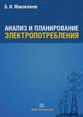 Б.И. Макоклюев. Анализ и планирование электропотребления